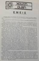 """Περιοδικό Χρυσή Αυγή, """"Εμείς"""", τχ #5, Μάιος 1981"""
