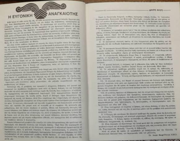 Περιοδικό της ΧΑ, τχ #7, Νοέμβριος-Δεκέμβριος 1982, σελ 10-11