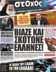 2014-06-18-ΣΤΟΧΟΣ-ΤΧ#656-ΣΕΛ-01 – Βίαζε και σκότωνε Ελληνες στην Κατοχή ο Ελευθέριος Αλεξόπουλος – Το μεγάλο ψέμα του Χρυσοβαλάντη Αλεξόπουλου –656-2