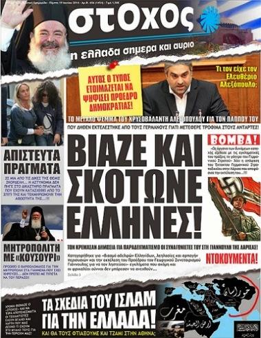 ΣτόΚος, τχ #656 της 18/06/2014, με υπογραφή ΣΧ (Σάββας Χατζηπαρασκευάς), Βίαζε και σκότωνε Ελληνες στην Κατοχή ο Ελευθέριος Αλεξόπουλος - Το μεγάλο ψέμα του Χρυσοβαλάντη Αλεξόπουλου