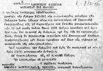 Απρίλιος 1939. Δημόσιος Κατήγορος Κάτω Υδρούσης. Κλήση σε Πταισματοδικείο επειδή μιλούσε τη 'σλαυϊκή' μακεδονική.