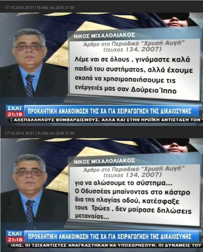 """Παρασκευή 17 Οκτωβρίου 2014, βραδινό δελτίο ειδήσεων ΣΚΑΪ, απόσπασμα με τον """"Δούρειο Ιππο"""" του Μιχαλολιάκου."""