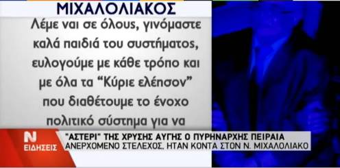 Δευτέρα 20 Οκτωβρίου 2014, απογευματινό δελτίο ειδήσεων της ΝΕΡΙΤ, με το επίμαχο απόσπασμα να πέφτει σε κάρτα στην οθόνη, στο ρεπορτάζ για τη δίκη Αποστόλου-Σαλούφα, η ρεπόρτερ σημειώνει «Ο Μπαρέκας ήταν ένας από τους Δούρειους Ιππους της οργάνωσης για την άλωση του Κοινοβουλίου [...]».