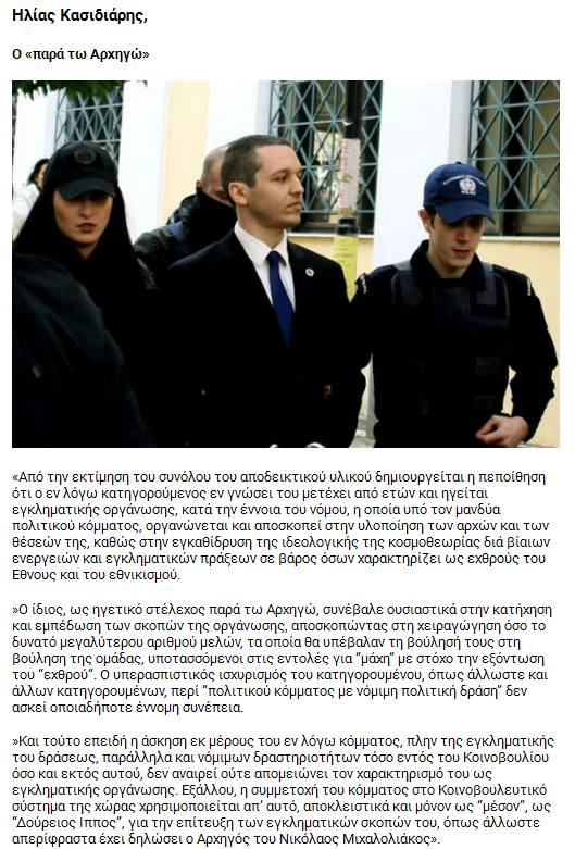 Αντα Ψαρρά & Μαρία Δήμα, Η φρίκη έχει ονοματεπώνυμο, Ηλίας Κασιδιάρης Ο «παρά τω Αρχηγώ»