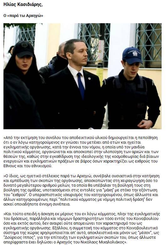 Εφημερίδα των Συντακτών, Παρασκευή 06 Φεβρουαρίου 2015, Αντα Ψαρρά & Μαρία Δήμα, Η φρίκη έχει ονοματεπώνυμο, Ηλίας Κασιδιάρης Ο «παρά τω Αρχηγώ»