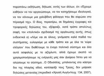 Εφετείο Αθηνών, Ειδικό Ανακριτικό Τμήμα, Ανακρίτρια Ιωάννα Κλάπα-Χριστοδουλέα, Ενταλμα προσωρινής κράτησης κατά του Ηλία Κασιδιάρη για κατοχή λειτουργικών πυροβόλων, 10 Ιουλίου 2014, σ. 6