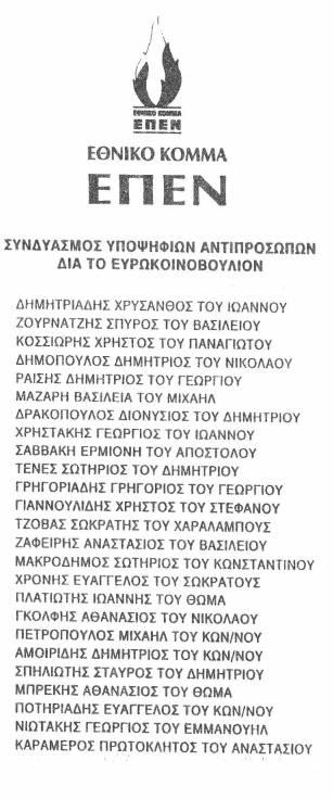 Ψηφοδέλτιο ΕΠΕΝ στις Ευρωεκλογές του 1994.