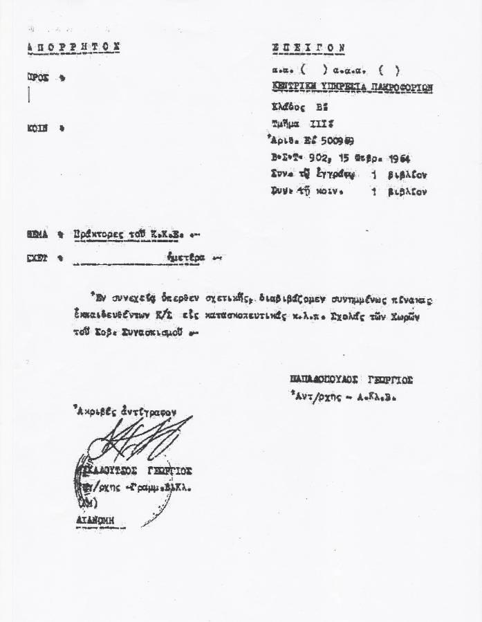 Το 'απόρρητον και επείγον' με θέμα 'Πράκτορες του ΚΚΕ'. Υπογραφή Αντισυνταγματάρχης (ΠΒ) Γεώργιος Παπαδόπουλος