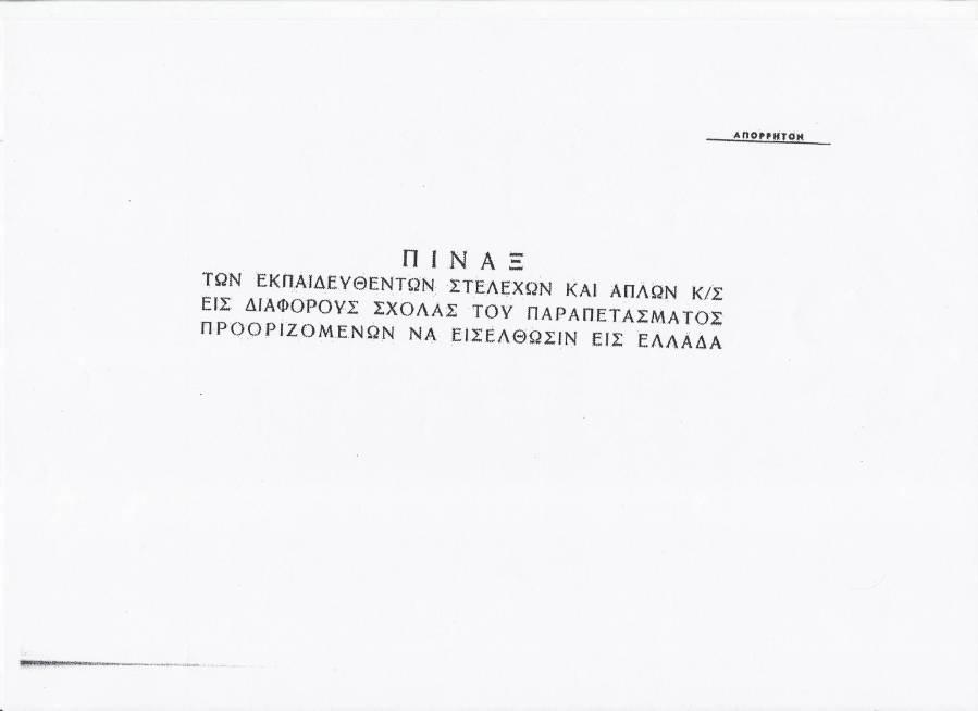'Πίναξ εκπαιδευθέντων στελεχών και απλών Κ/Σ (κομμουνιστοσυμμοριτών) εις διαφόρους σχολάς του Παραπετάσματος προοριζομένων να εισέλθωσιν εις Ελλάδα':