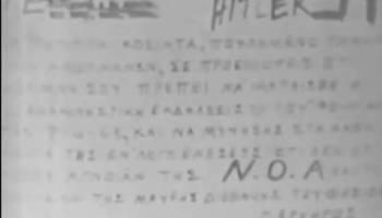 Η Χρυσή Αυγή, το φασιστικό κρατικοπαρακράτος και οι κρυφές χρηματοδοτήσεις: Νέα στοιχεία - Εννιά συν μία άγνωστες σκηνές από την ιστορία της ελληνικής ακροδεξιάς που ρίχνουν φως στην άγνωστη Χρυσή Αυγή - Μια ακτινογραφία της μεταμφίεσης του ναζιστικού ζόμπι [Σειρά άρθρων: Χρυσή αυγή: Οσα θέλει να κρατήσει κρυφά #04]