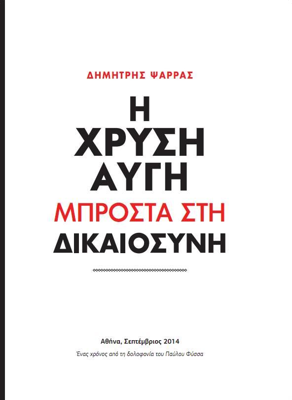 Το βιβλίο του XYZ Contagion - Οι 9+1 άγνωστες σκηνές, τώρα σε βιβλίο (και σε e-book) + Η βιβλιογραφία για τη ναζιστική συμμορία της Χρυσής Αυγής (4/6)