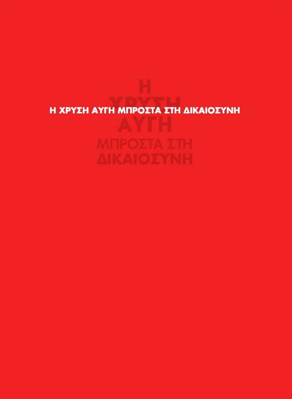Το βιβλίο του XYZ Contagion - Οι 9+1 άγνωστες σκηνές, τώρα σε βιβλίο (και σε e-book) + Η βιβλιογραφία για τη ναζιστική συμμορία της Χρυσής Αυγής (3/6)