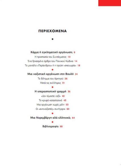 Δημήτρης Ψαρράς, Η Χρυσή Αυγή μπροστά στη δικαιοσύνη, Ενας χρόνος από τη δολοφονία του Παύλου Φύσσα, εκδόσεις Ιδρυμα Ρόζα Λούξεμπουργκ, Αθήνα, Σεπτέμβριος 2014, σελίδα 5, περιεχόμενα.