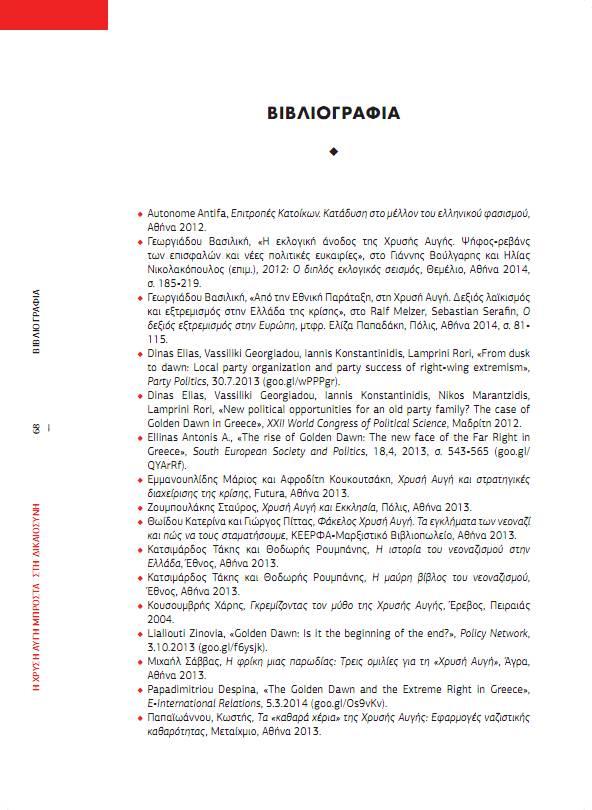 Δημήτρης Ψαρράς, Η Χρυσή Αυγή μπροστά στη δικαιοσύνη, Ενας χρόνος από τη δολοφονία του Παύλου Φύσσα, εκδόσεις Ιδρυμα Ρόζα Λούξεμπουργκ, Αθήνα, Σεπτέμβριος 2014, σελίδα 68, βιβλιογραφία.
