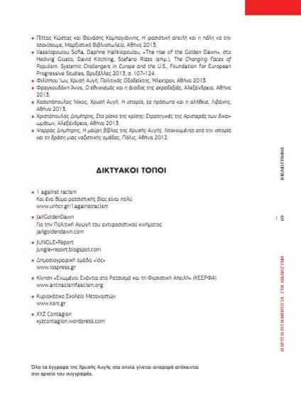 Δημήτρης Ψαρράς, Η Χρυσή Αυγή μπροστά στη δικαιοσύνη, Ενας χρόνος από τη δολοφονία του Παύλου Φύσσα, εκδόσεις Ιδρυμα Ρόζα Λούξεμπουργκ, Αθήνα, Σεπτέμβριος 2014, σελίδα 69, βιβλιογραφίας συνέχεια· μεταξύ άλλων, αναφέρεται και το παρόν ιστολόγιο -ευχαριστούμε θερμά!!!.