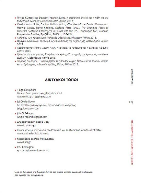 Δημήτρης Ψαρράς, Η Χρυσή Αυγή μπροστά στη δικαιοσύνη, Ενας χρόνος από τη δολοφονία του Παύλου Φύσσα, εκδόσεις Ιδρυμα Ρόζα Λούξεμπουργκ, Αθήνα, Σεπτέμβριος 2014, σελίδα 69, βιβλιογραφίας συνέχεια· μεταξύ άλλων, αναφέρεται και το παρόν ιστολόγιο -ευχαριστούμε θερμά!!!