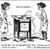 Από συνήθεια (Η κουζίνα ήταν από μοναρχοφασιστικό σπίτι), 1948