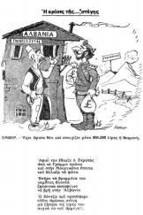 Η κρίσις της στέγης, 1948