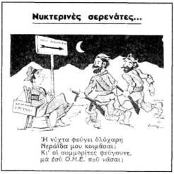 Νυχτερινές σερενάτες, 1948