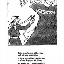 Στου Γράμμου το ταμπούρι, 1948