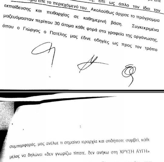 Προστατευόμενος Μάρτυρας Β – Ενορκη κατάθεση – Ο Πατέλης μας έλεγε θα δηλώνετε Δεν γνωρίζω τίποτα Δεν ανήκω στη Χρυσή Αυγή [2013-09-25] – katatheseis_prostateuom –crop