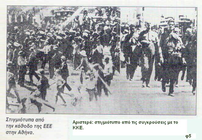 Ιούνιος 1933, ΕΕΕ, Πορεία προς την Αθήνα, Συγκρούσεις με το ΚΚΕ