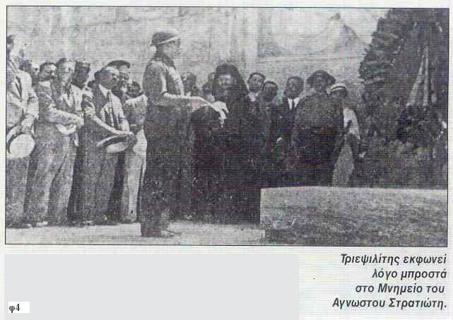 Ιούνιος 1933, ΕΕΕ, Αθήνα Σύνταγμα, Κατάθεση στεφάνου από πορεία προς την Αθήνα Σύνταγμα