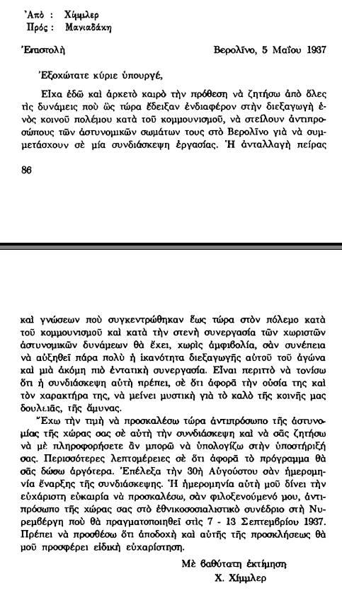 Επιστολή Χίμλερ προς Μανιαδάκη με ημερομηνία 05/05/1937