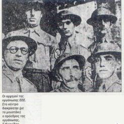 ΕΕΕ, Οι αρχηγοί και ο πρόεδρος Γ. Κοσμίδης