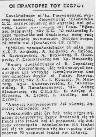 """Εφημερίδα Καθημερινά Νέα, 24/10/1944, τίτλος """"Οι πράκτορες του εχθρού""""· Σύλληψη του Βασίλειου Ζαρούλια μαζί με τον Λ. Χριστοδήμο, υιό υπουργού του επισιτισμού επί κατοχής"""