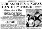 1960-01-05-ΕΛΕΥΘΕΡΙΑ-ΣΕΛ-01 – Εξηπλώθη εις 12 χώρας ο αντισημιτισμός Εκδηλώσεις και ειςΑθήνας