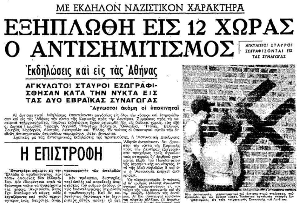 Ελευθερία, 05/01/1960, Εξηπλώθη εις 12 χώρας ο αντισημιτισμός, Εκδηλώσεις και εις Αθήνας