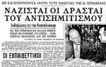 1960-01-06-ΕΛΕΥΘΕΡΙΑ-ΣΕΛ-01 – Ναζισταί οι δράσται του αντισημιτισμού Εκδηλώσεις και ειςΘεσσαλονίκη