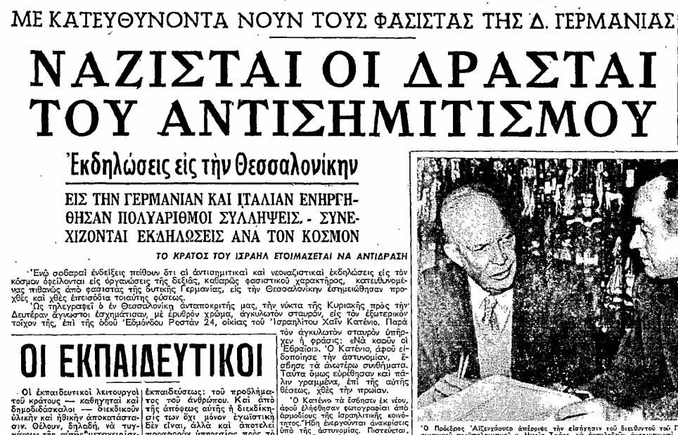 Ελευθερία, 06/01/1960, Ναζισταί οι δράσται του αντισημιτισμού, Εκδηλώσεις και εις Θεσσαλονίκη