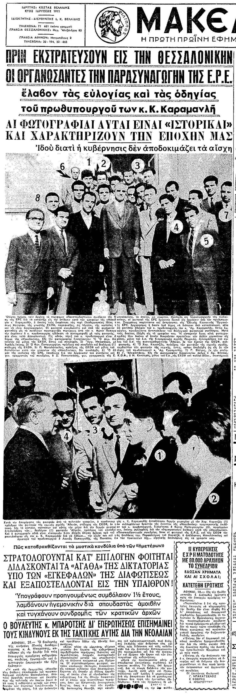 """Μακεδονία, 29/12/1960, """"Πριν εκστρατεύσουν εις Θεσσαλονίκην, οι οργανώσαντες την παρασυναγωγή της ΕΡΕ έλαβον τας ευλογίας του πρωθυπουργού των κ. Καραμανλή"""". Ο Κ. Καραμανλής περιστοιχίζεται από αρκετούς από τους συλληφθέντες της Θεσσαλονίκης. Ο Αλφαντάκης κάτω αριστερά. Διαβάζουμε στη λεζάντα: «1) Δημ. Καρέλας, αντιπρόεδρος του συνεδρίου, μέλος της ΕΚΟΦ, συλληφθείς. 2) Αγγελος Μπρατάκος, εκ των ηγετών της ΕΚΟΦ, συλληφθείς. 3) Φωτ. Παπαγεωργίου, πρόεδρος του συνεδρίου. 4) Χάρης Καρατζάς, στέλεχος της ΕΚΟΦ, συλληφθείς. 5) Παύλος Μανωλόπουλος, πρόεδρος της ΕΚΟΦ. 6) Αχιλλέας Καραμανλής. 7). Γ. Βλάχος, στέλεχος νεολαίας ΕΡΕ. 8) Γ. Αλεφαντάκης [sic]. Στη φωτογραφία διακρίνονται επίσης οι Χρ. Φύσσας, γενικός γραμματέας του συνεδρίου και Νίκος Κατσαρός, μέλος του ΔΣ της ΕΚΟΦ». Κλικ για μεγέθυνση, αξίζει να διαβαστούν και τα δύο άρθρα κάτω-κάτω, για τα μυστικά κονδύλια προς την ΕΚΟΦ"""