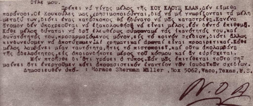 """Από το περιοδικό """"Δρόμοι της Ειρήνης"""", τχ #66, Ιούνιος 1963, άρθρο του Κ. Ιωάννου με τίτλο """"Σφηκοφωλιές"""". Η Ναζιστική Οργάνωσις Αθηνών (ΝΟΑ) αναλαμβάνει να στρατολογήσει μέλη για λογαριασμό της Κου Κλουξ Κλαν «εναντίον των εβραϊκών σχεδίων». Διεύθυνση της ΝΟΑ είναι η διεύθυνση της ΚΚΚ και του μεγαλοστελέχους και """"στρατιωτικού συμβούλου"""" της Οράτιου Σέρμαν Μίλλερ. Ο Μίλλερ είχε επισκεφτεί τουλάχιστον άλλες δυο φορές την Ελλάδα, το 1960 και το 1961, για επαφές με τους εδώ φασίστες και για να εξετάσουν μαζί το ενδεχόμενο η ΝΟΑ και οι Ελπιδοφόροι να γίνουν μια νέα οργάνωση, αντιπρόσωπος της Κου Κλουξ Κλαν στην Ελλάδα. Την τρίτη φορά, την άνοιξη του 1963, συνοδευόταν από τον """"Χάουπτμαν Φύρερ"""" (Συνταγματάρχη) Ζίγκφριντ Τσόγκλμαν, πρώην αξιωματικό των SS, συνεργάτη του Χάιντριχ, εκτελεστή της """"τελικής λύσης"""" στην Τσεχοσλοβακία και αργότερα βουλευτή στη Γερμανική Βουλή. Οι επαφές έγιναν στην οικία του παλιού Χίτη και προσωπικού φίλου όλων των συνωμοτών χουντικών συνταγματαρχών Νίκου Φαρμάκη, βουλευτή της ΕΡΕ και χρηματοδότη μέσω μυστικών κονδυλίων της ΚΥΠ της εφημερίδας """"Ο Αγών"""" (""""Kampf""""), που είδαμε προηγουμένως."""