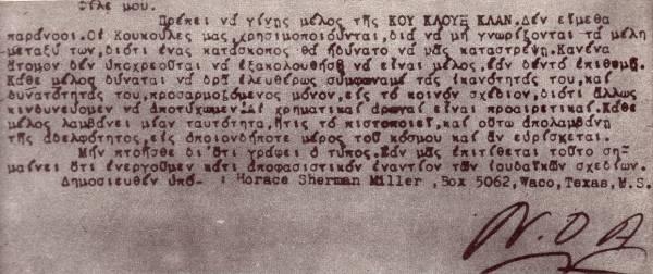 Από το περιοδικό 'Δρόμοι της Ειρήνης', τχ #66, Ιούνιος 1963, άρθρο του Κ. Ιωάννου με τίτλο 'Σφηκοφωλιές'. Η Ναζιστική Οργάνωσις Αθηνών (ΝΟΑ) αναλαμβάνει να στρατολογήσει μέλη για λογαριασμό της Κου Κλουξ Κλαν «εναντίον των εβραϊκών σχεδίων». Διεύθυνση της ΝΟΑ είναι η διεύθυνση της ΚΚΚ και του μεγαλοστελέχους και 'στρατιωτικού συμβούλου' της Οράτιου Σέρμαν Μίλλερ. Ο Μίλλερ είχε επισκεφτεί τουλάχιστον άλλες δυο φορές την Ελλάδα, το 1960 και το 1961, για επαφές με τους εδώ φασίστες και για να εξετάσουν μαζί το ενδεχόμενο η ΝΟΑ και οι Ελπιδοφόροι να γίνουν μια νέα οργάνωση, αντιπρόσωπος της Κου Κλουξ Κλαν στην Ελλάδα. Την τρίτη φορά, την άνοιξη του 1963, συνοδευόταν από τον 'Χάουπτμαν Φύρερ' (Συνταγματάρχη) Ζίγκφριντ Τσόγκλμαν, πρώην αξιωματικό των SS, συνεργάτη του Χάιντριχ, εκτελεστή της 'τελικής λύσης' στην Τσεχοσλοβακία και αργότερα βουλευτή στη Γερμανική Βουλή. Οι επαφές έγιναν στην οικία του παλιού Χίτη και προσωπικού φίλου όλων των συνωμοτών χουντικών συνταγματαρχών Νίκου Φαρμάκη, βουλευτή της ΕΡΕ και χρηματοδότη μέσω μυστικών κονδυλίων της ΚΥΠ της εφημερίδας 'Ο Αγών' ('Kampf'), που είδαμε προηγουμένως.