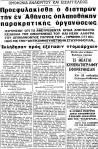 Μακεδονία, 04/10/1963, Προεφυλακίσθη ο διατηρών οπλοθήκην παρακρατικής οργανώσεως Λογγίνος Παξινόπουλος
