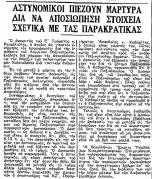 Ελευθερία, 05/10/1963, Αστυνομικοί πιέζουν μάρτυρα διά να αποσιωπήση στοιχεία σχετικά με παρακρατικάς οργανώσεις (Δρακωτός, φίλος του Λογγίνου Παξινόπουλου)