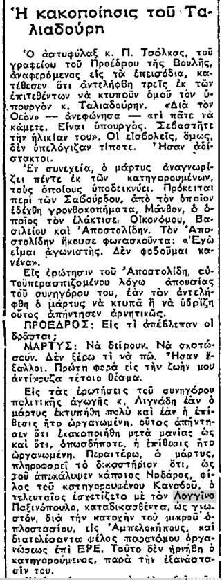 Ελευθερία, 09/07/1963, Δίκη των επιτιθέντων κατά της Βουλής τρομοκρατών της ΕΡΕ