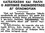 1966-01-30-ΕΛΕΥΘΕΡΙΑ-ΣΕΛ-08 – Λογγίνος Παξινόπουλος καταδικάστηκε και πάλι σε 2,5 μήνες φυλάκιση για κατοχήπεριστρόφου