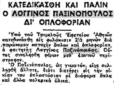 Ελευθερία, 30/01/1966. Αλλη μία καταδίκη για όπλα και πάλι