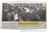 Περιοδικό Αντί, τχ #17, 20 Απριλίου 1975, σελίδα 15, Προπύλαια 25η Μαρτίου 1975, «Ο δυναμικός Μιχαλολιάκος γνωστός τεταρτοαυγουστιανός [...]»