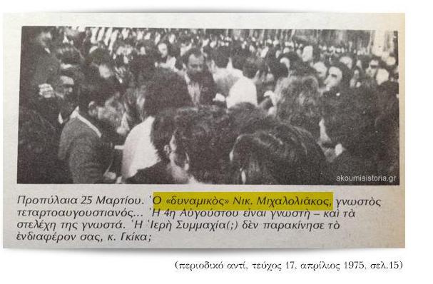 Περιοδικό Αντί, τχ #75, Απρίλιος 1975, Προπύλαια 25η Μαρτίου 1975, «Ο δυναμικός Μιχαλολιάκος γνωστός τεταρτοαυγουστιανός [...]»