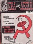 1976-12-ΔΕΚ-Νέα Ενιαία Δεξιά-ΤΧ#02+03-ΣΕΛ-01 – Επιστροφή στον τόπο του εγκλήματος – Σφυροδρέπανο + Παλάμη σε φασιστικό χαιρετισμό –Cover