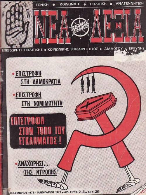 Το εξώφυλλο του περιοδικού 'Νέα Ενιαία Δεξιά', τεύχος #2-3, Δεκέμβριος 1976. Η (μάλλον άσχετη γραφιστικά) παλάμη σε χιτλερικό χαιρετισμό έχει λόγο που βρίσκεται πάνω από τη γραφιστική σύνθεση με το σφυροδρέπανο.
