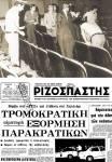 1978-06-28-ΡΕΞ Κινηματογράφος – Εκρηξη βόμβα – 15 τραυματίες + 1978-06-21-ΡΙΖΟΣ-τρομοκρατική αιματηρή εξόρμηση παρακρατικών – rex-21_6_78-copy