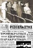 ΕΠΑΝΩ:Εκρηξη βόμβας στον κινηματογράφο ΡΕΞ, 20/06/1978, με 15 σοβαρά τραυματίες. Γινόταν προβολή σοβιετικής ταινίας, Φωτογραφία Ελληνικός Οργανισμός Φωτορεπορτάζ. ΚΑΤΩ: Το πρωτοσέλιδο του Ριζοσπάστη, 21/06/1978, &quot