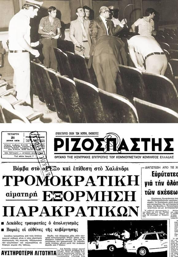 """ΕΠΑΝΩ:Εκρηξη βόμβας στον κινηματογράφο ΡΕΞ, 20/06/1978, με 15 σοβαρά τραυματίες. Γινόταν προβολή σοβιετικής ταινίας, Φωτογραφία Ελληνικός Οργανισμός Φωτορεπορτάζ. ΚΑΤΩ: Το πρωτοσέλιδο του Ριζοσπάστη, 21/06/1978, """"Τρομοκρατική αιματηρή εξόρμηση παρακρατικών""""."""