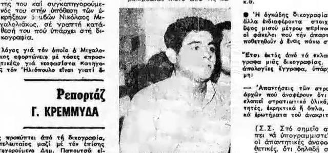 Αύγουστος 1978, μετά τις συλλήψεις. Ο λόγος που ο «σκληρός» Μιχαλολιάκος φορτώνει με τόσο «προσβλητικές» για νεοφασίστα κατηγορίες τον Ηλιόπουλο είναι γιατί «είναι πράκτωρ και κομμουνιστής», όπως είχε καταθέσει.